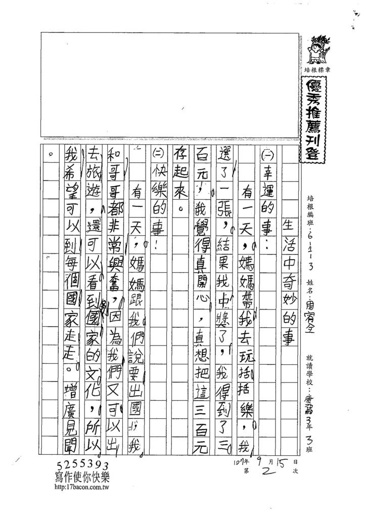107W3202周宥全 (1).jpg