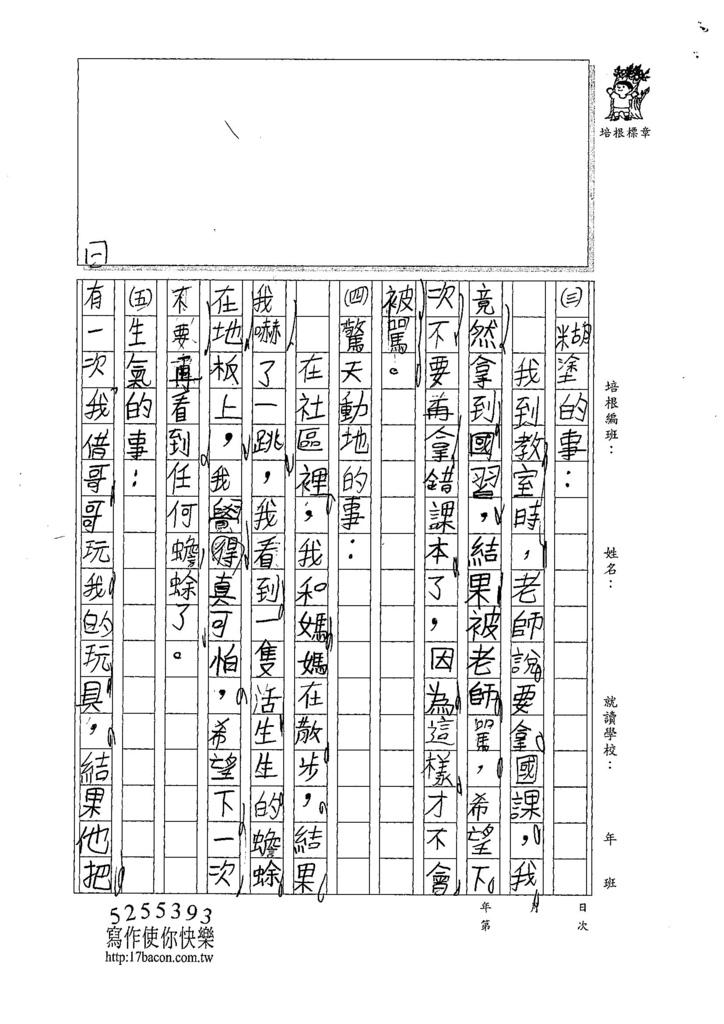 107W3202周宥全 (2).jpg