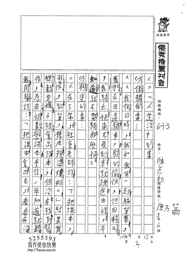 107W3202陳彥勳 (1).jpg