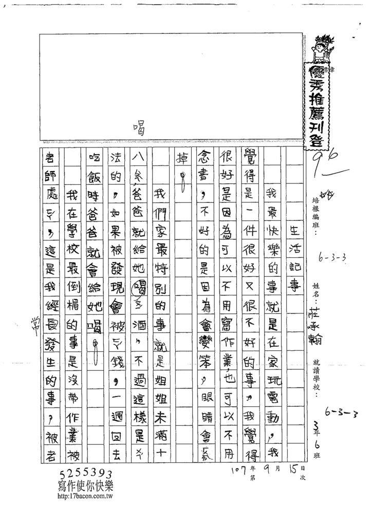 107W3202莊承翰 (1).jpg