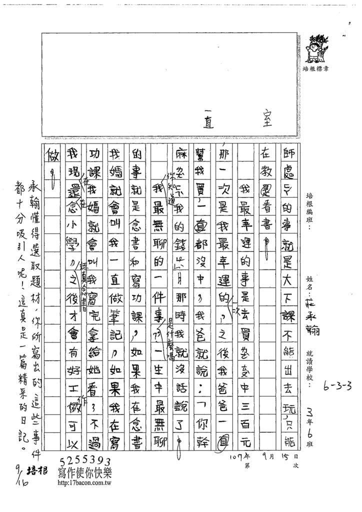 107W3202莊承翰 (2).jpg
