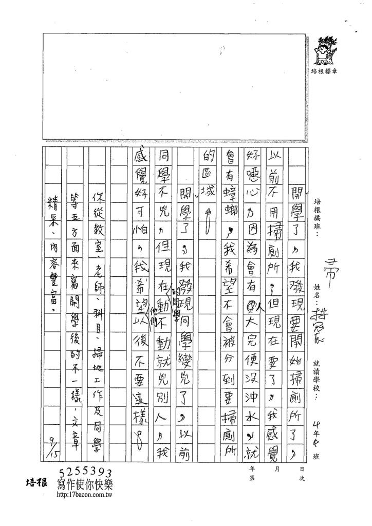 107W3201林冠辰 (2).jpg