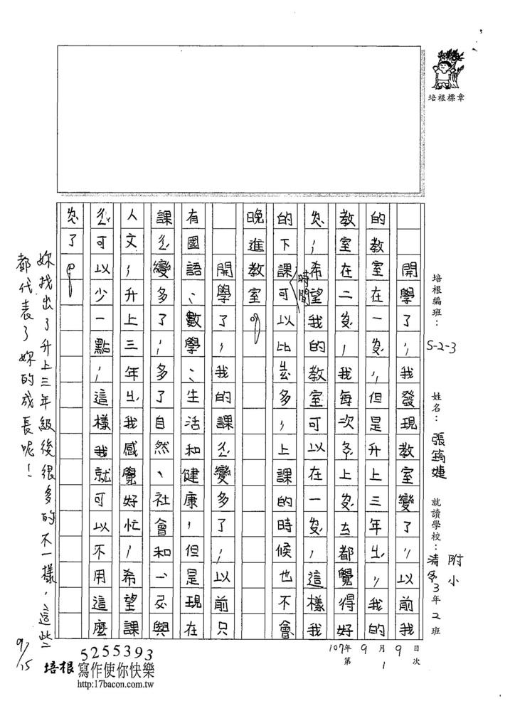 107W3201張筠婕 (2).jpg