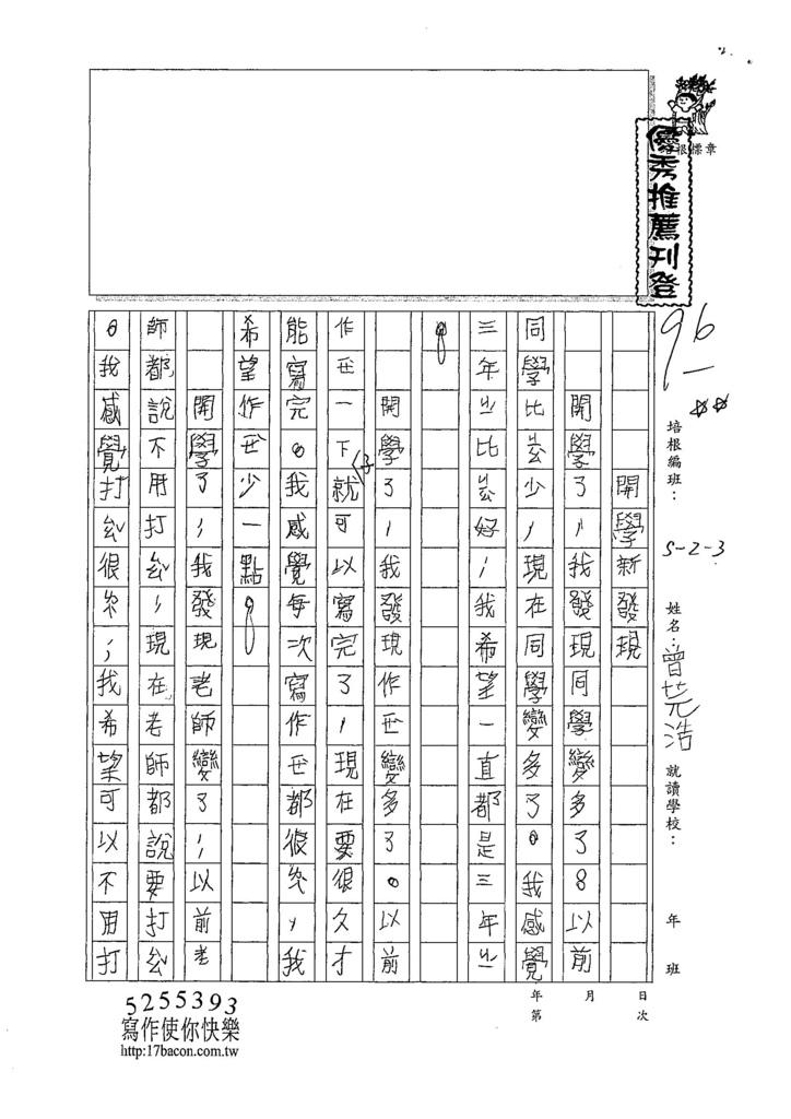 107W3201曾芫浩 (1).jpg
