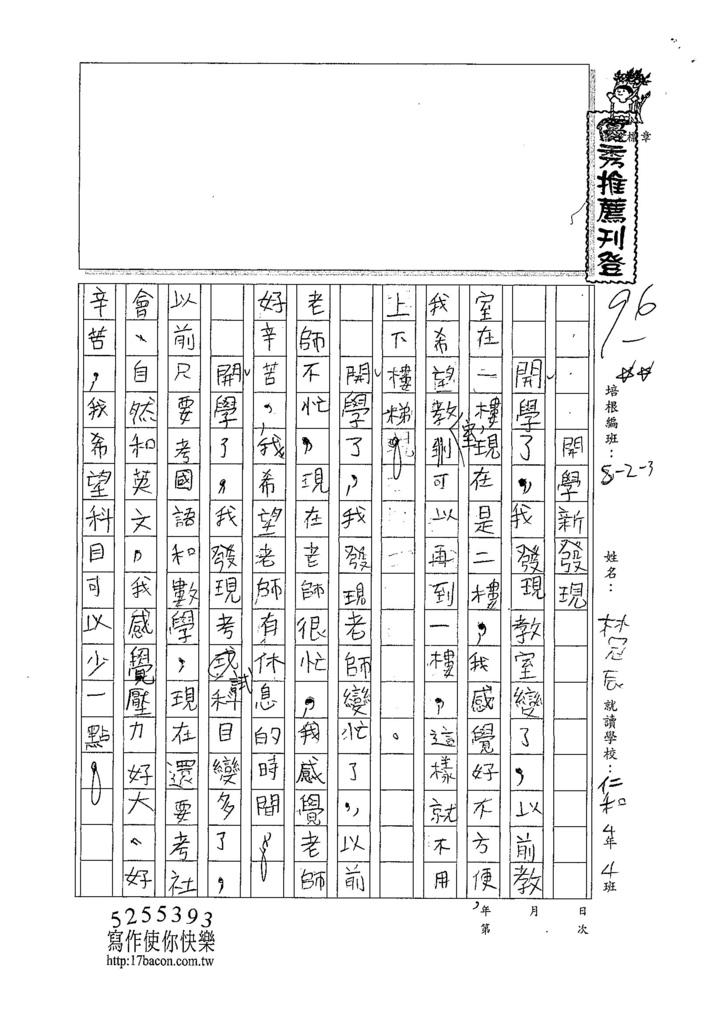 107W3201林冠辰 (1).jpg