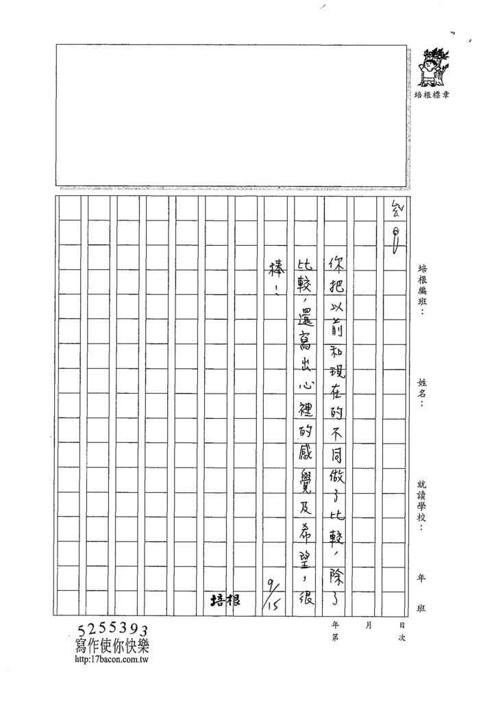 107W3201曾芫浩 (2).jpg