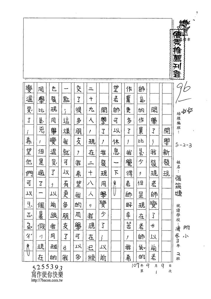 107W3201張筠婕 (1).jpg