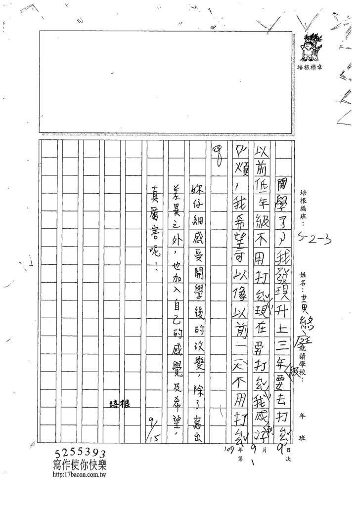 107W3201黃絡庭 (2).jpg