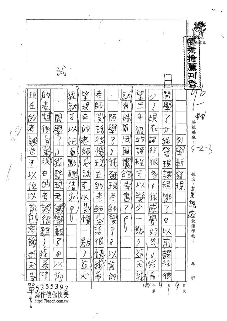 107W3201黃絡庭 (1).jpg