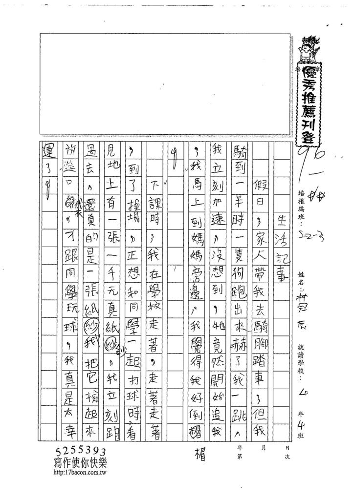 107W3202林冠辰 (1).jpg