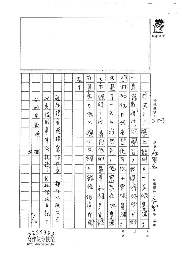 107W3202林冠辰 (2).jpg