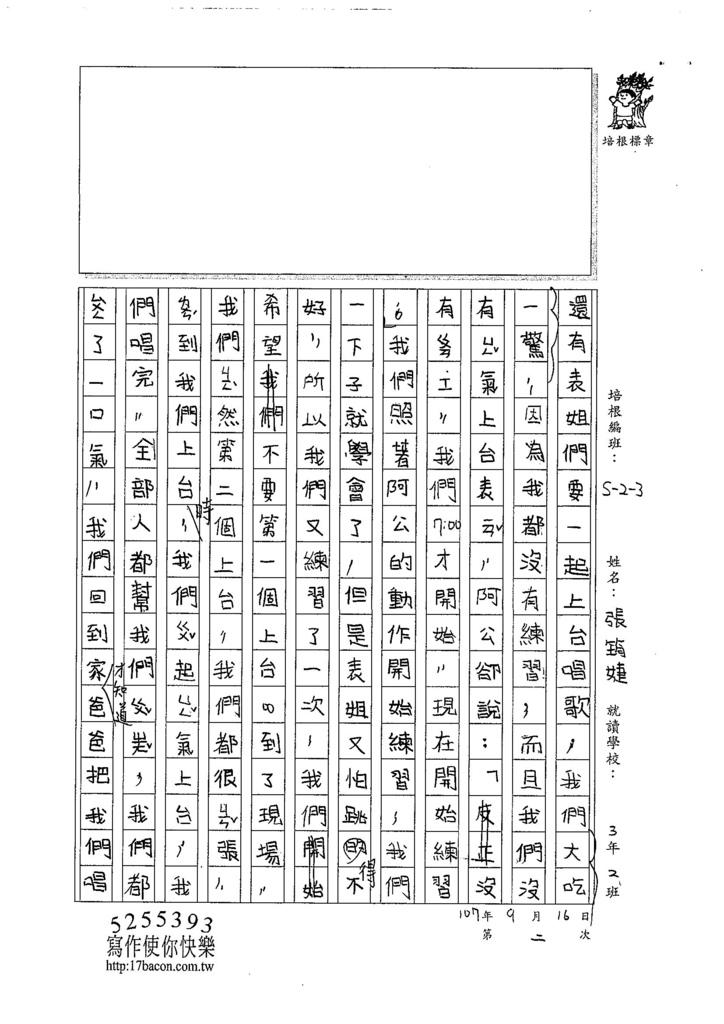 107W3202張筠婕 (2).jpg
