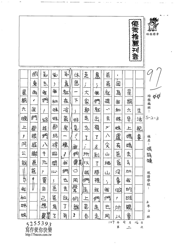 107W3202張筠婕 (1).jpg
