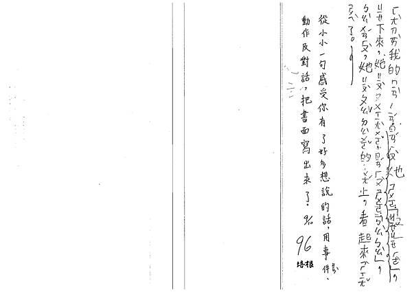107WB201巫姵妮 (2).jpg