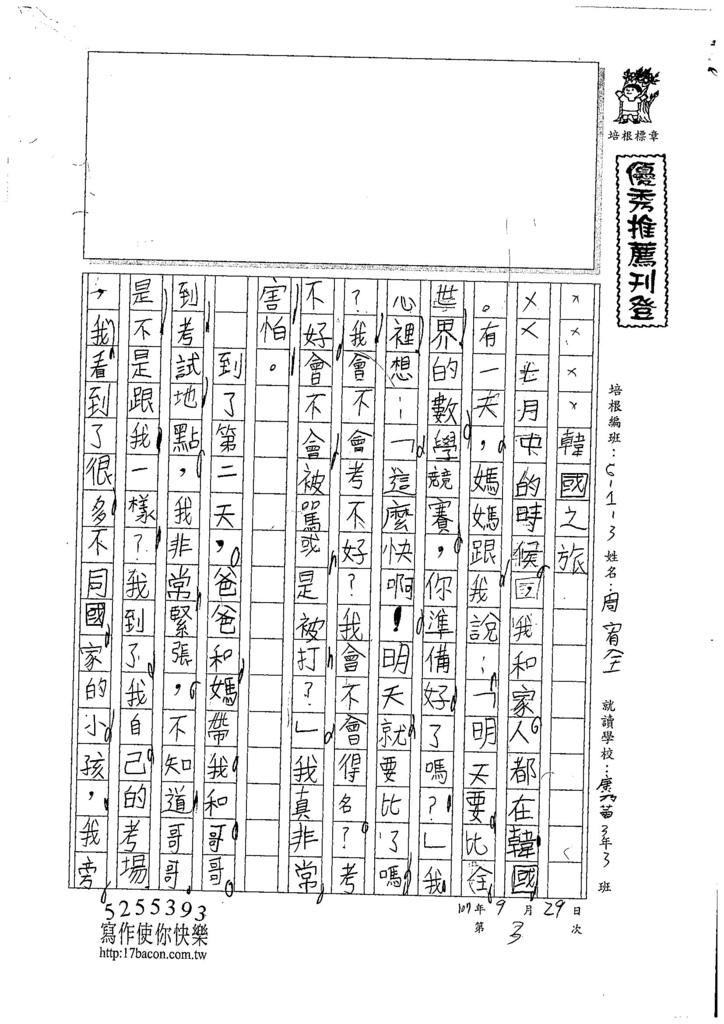 107W3203周宥全 (1).jpg