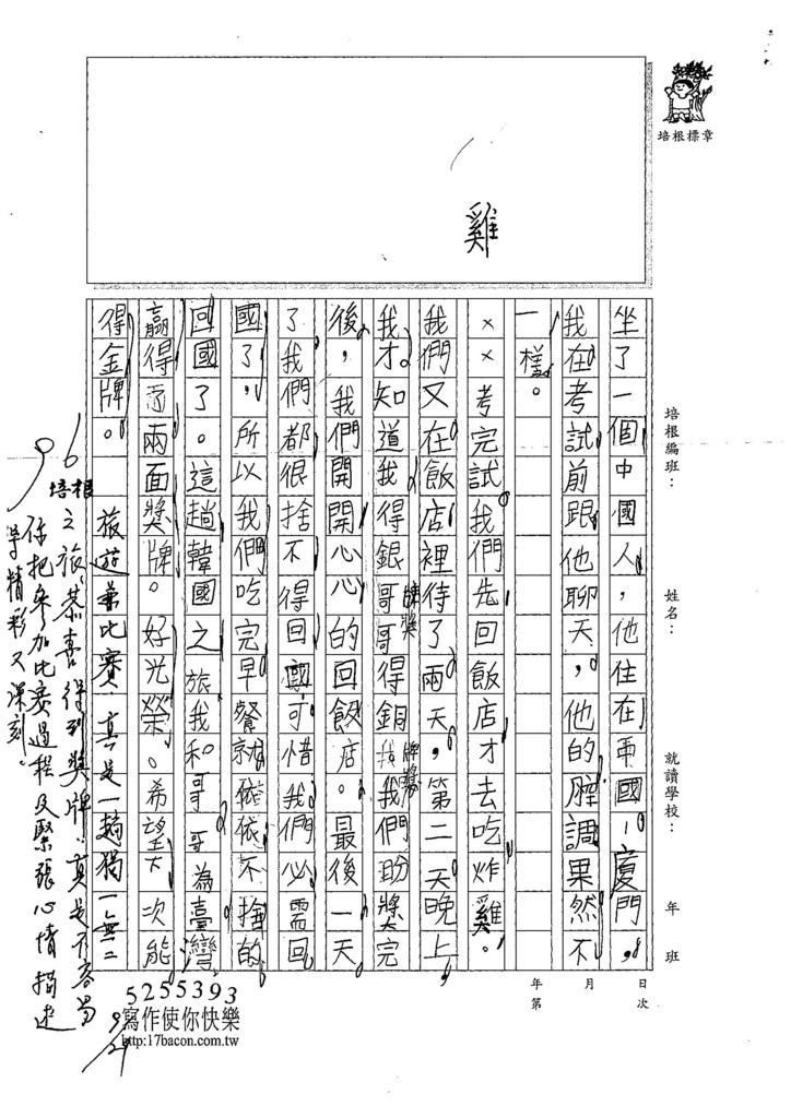 107W3203周宥全 (2).jpg
