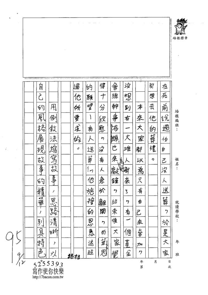 107W6201王定康 (2).jpg