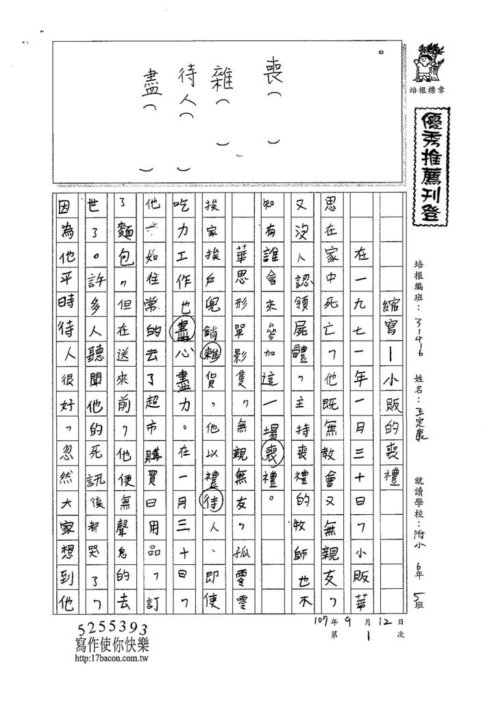 107W6201王定康 (1).jpg