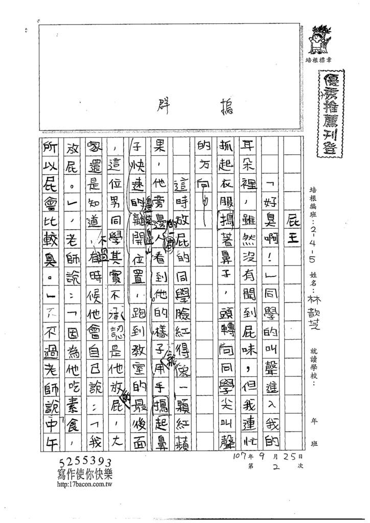107W5202林歆芝 (1).jpg
