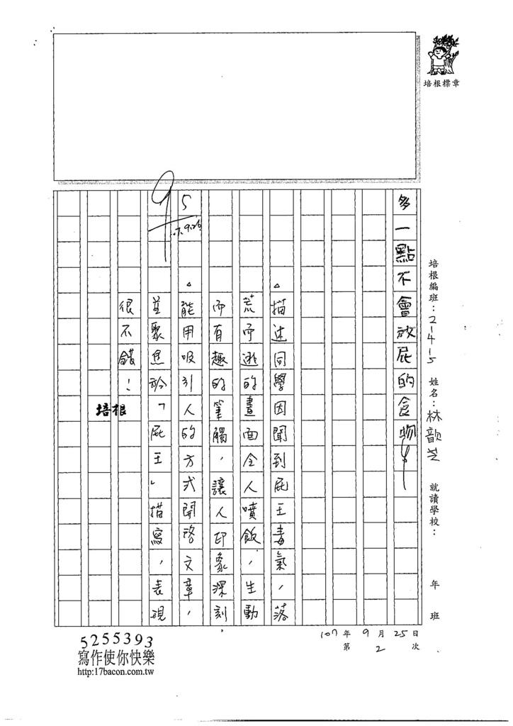 107W5202林歆芝 (3).jpg