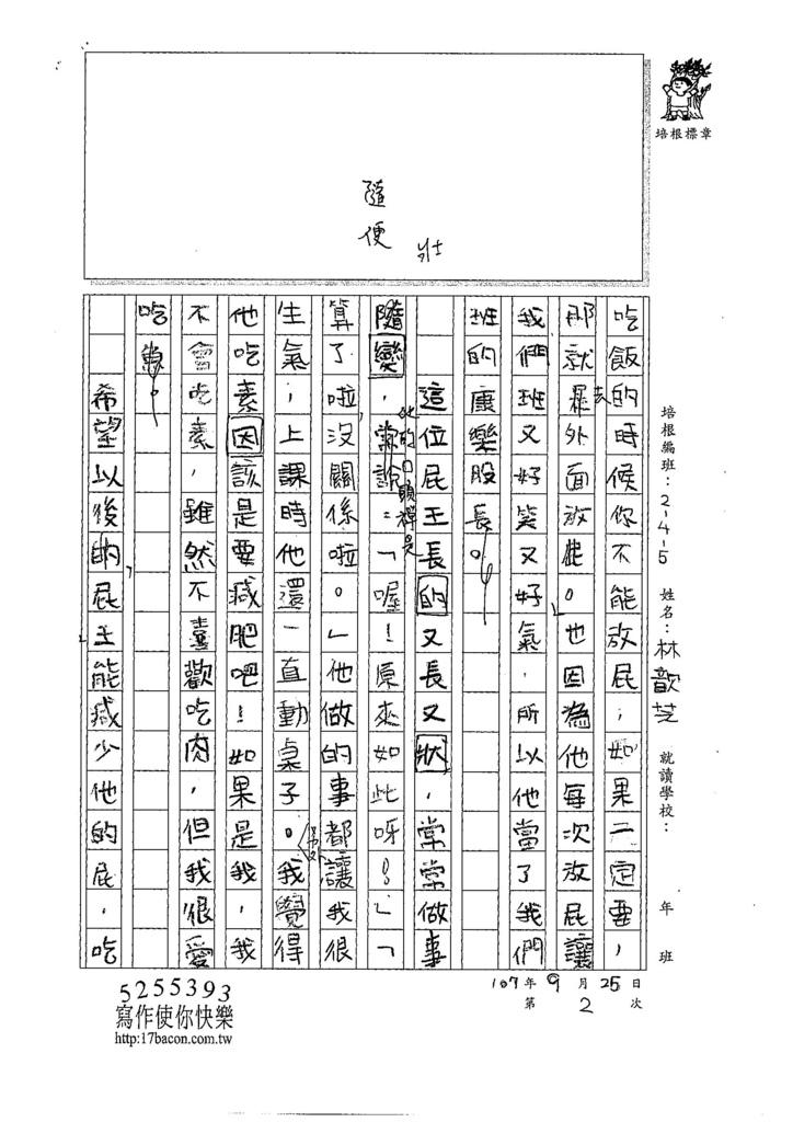 107W5202林歆芝 (2).jpg