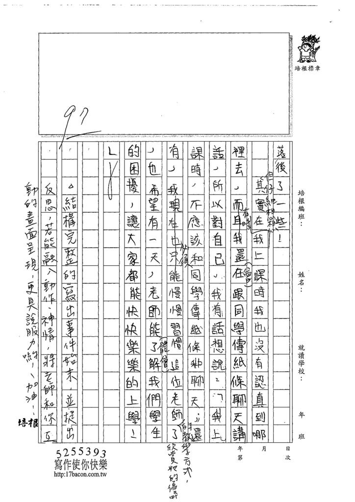 107W6202陳煜勛 (2).jpg