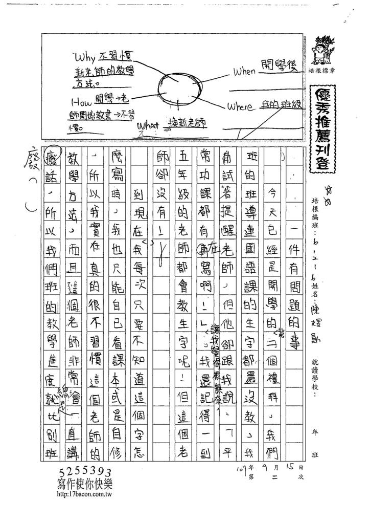 107W6202陳煜勛 (1).jpg