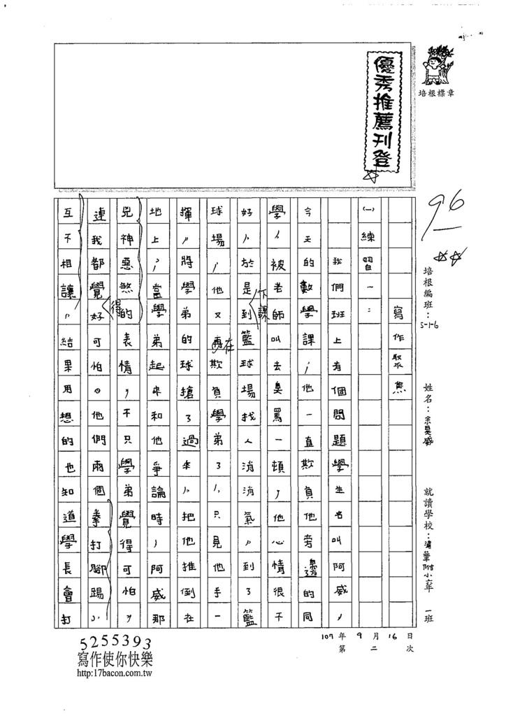107W6202余昊威 (1).jpg