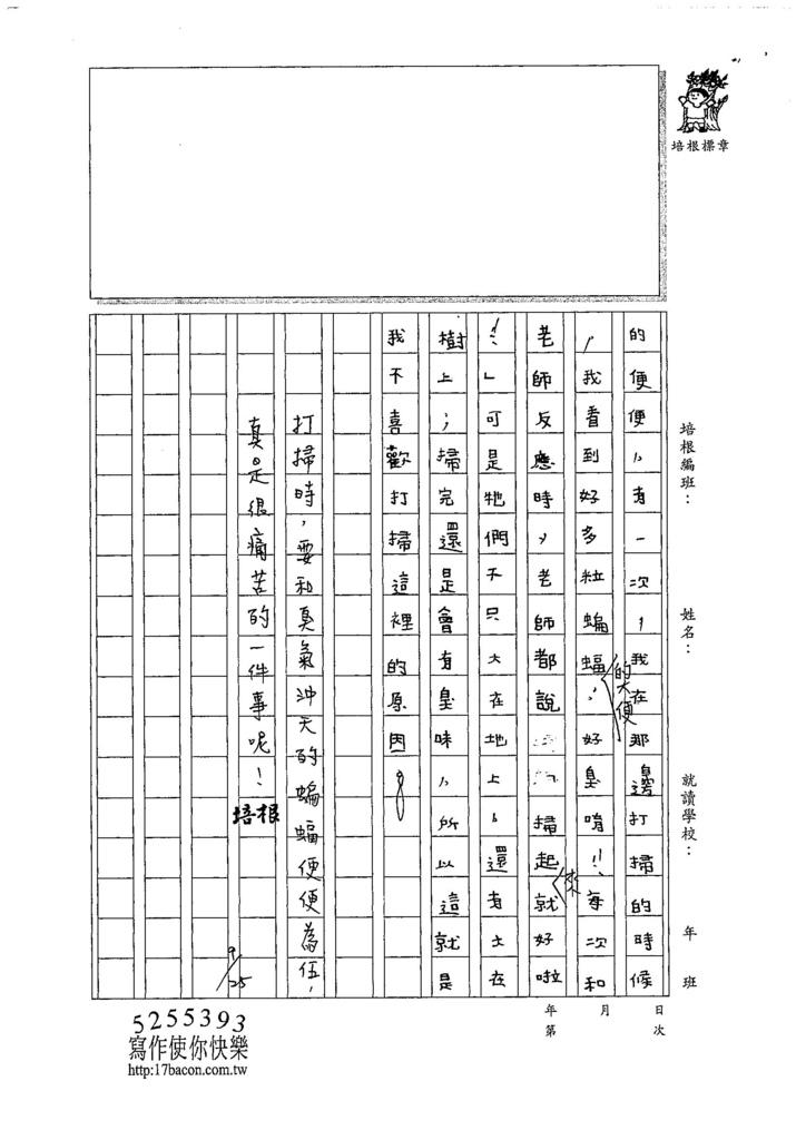 107W6202余昊威 (3).jpg