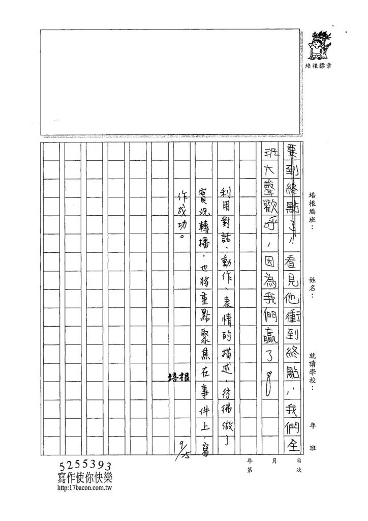 107W6202黃奕甯 (3).jpg