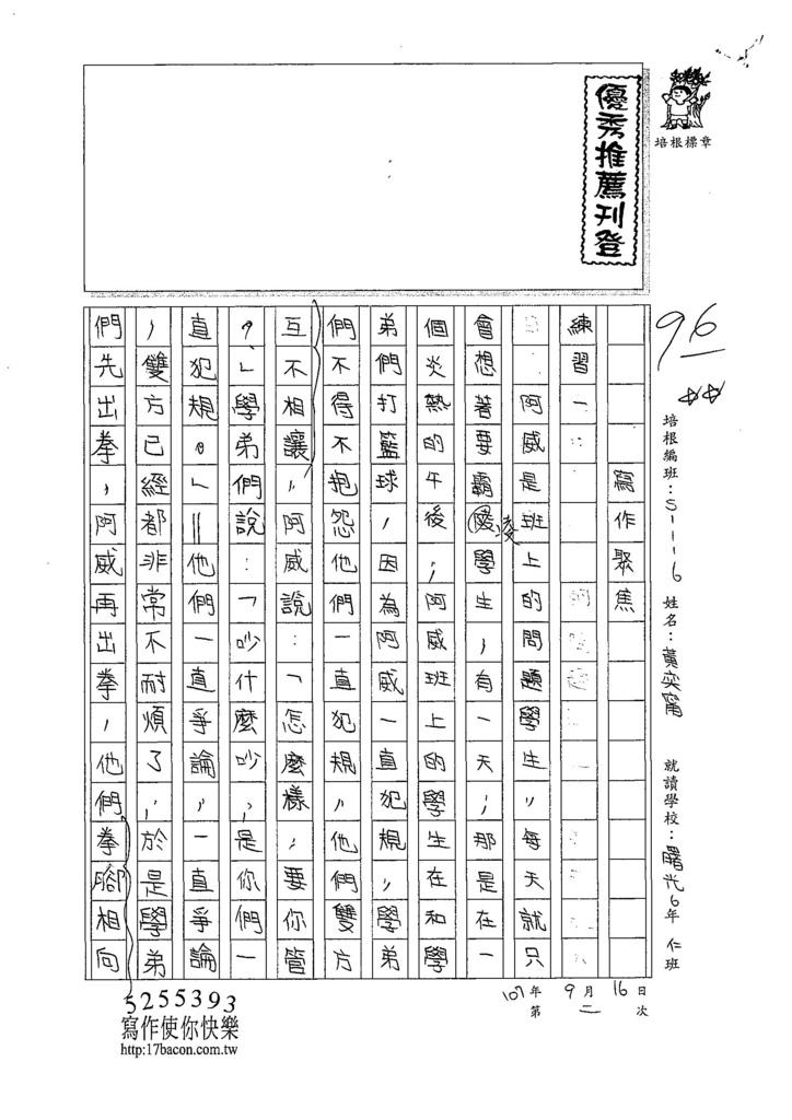 107W6202黃奕甯 (1).jpg