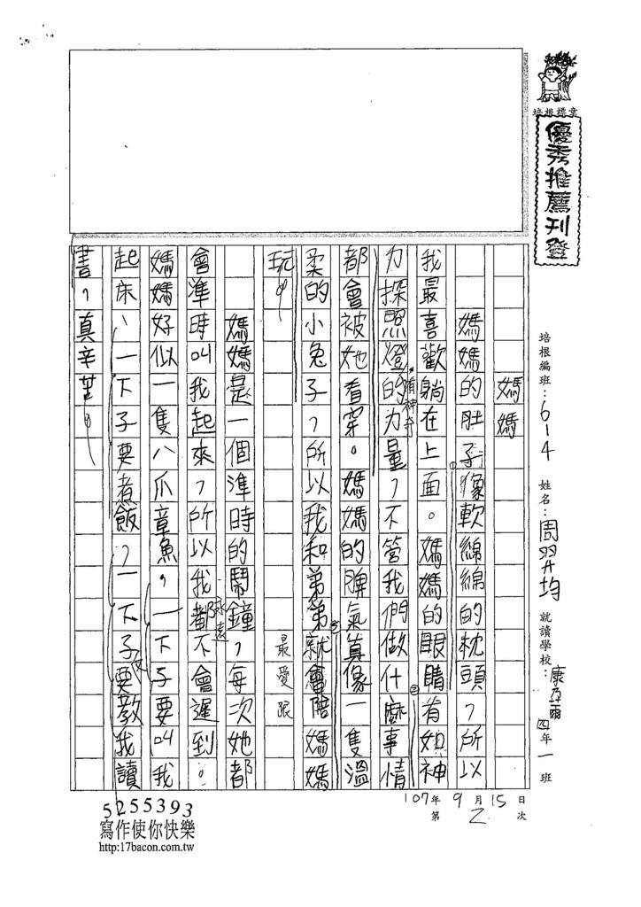 107W4202周羿均 (1).jpg