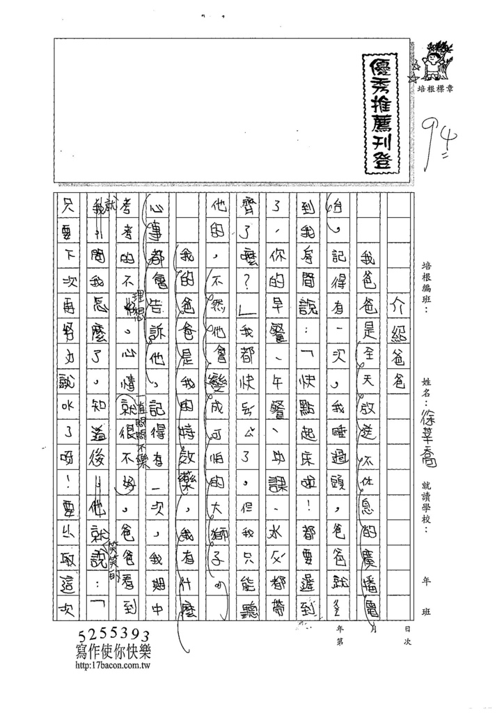 107W4202徐莘喬 (1).jpg
