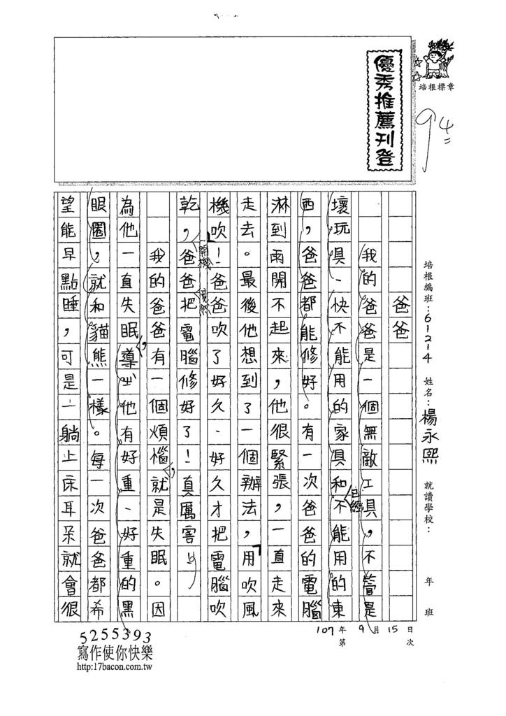 107W4202楊永熙 (1).jpg