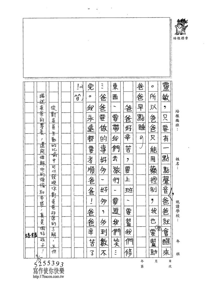 107W4202楊永熙 (2).jpg
