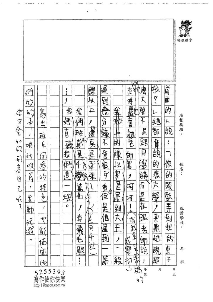 107W4202張恩睿 (2).jpg