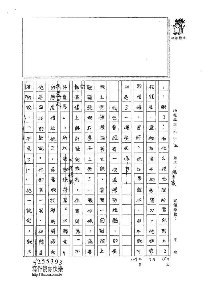 107WA202楊帛珍 (2).jpg