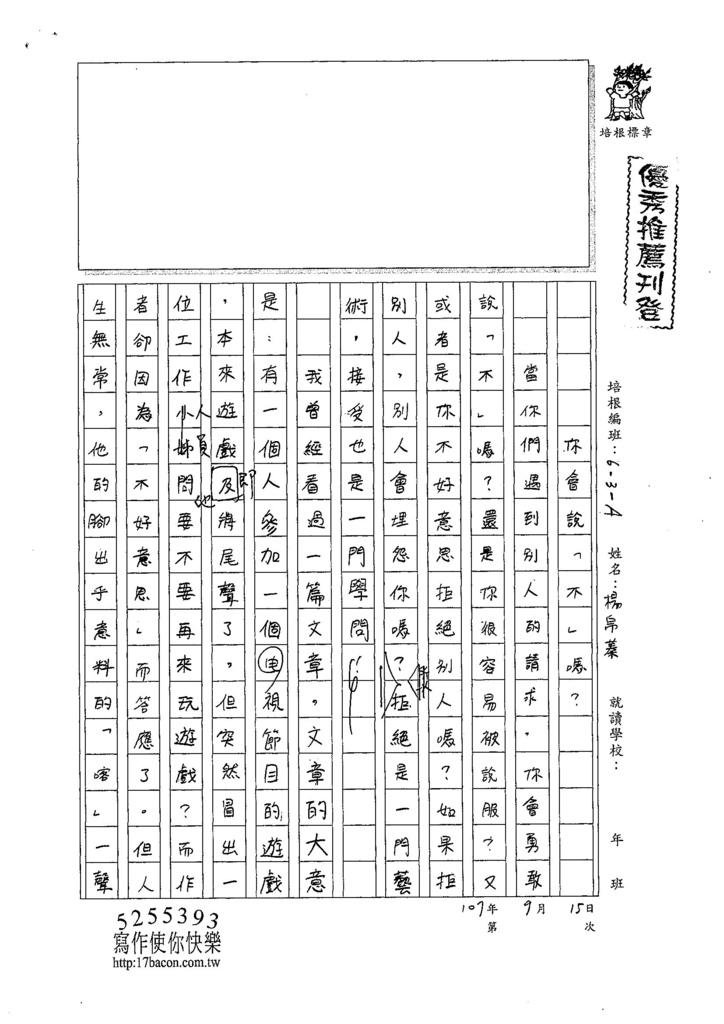 107WA202楊帛珍 (1).jpg