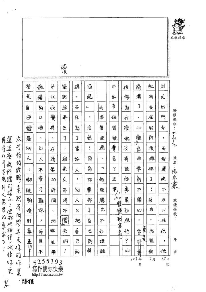 107WA202楊帛珍 (3).jpg