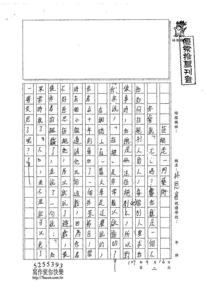 107WA202林恩睿 (1).jpg