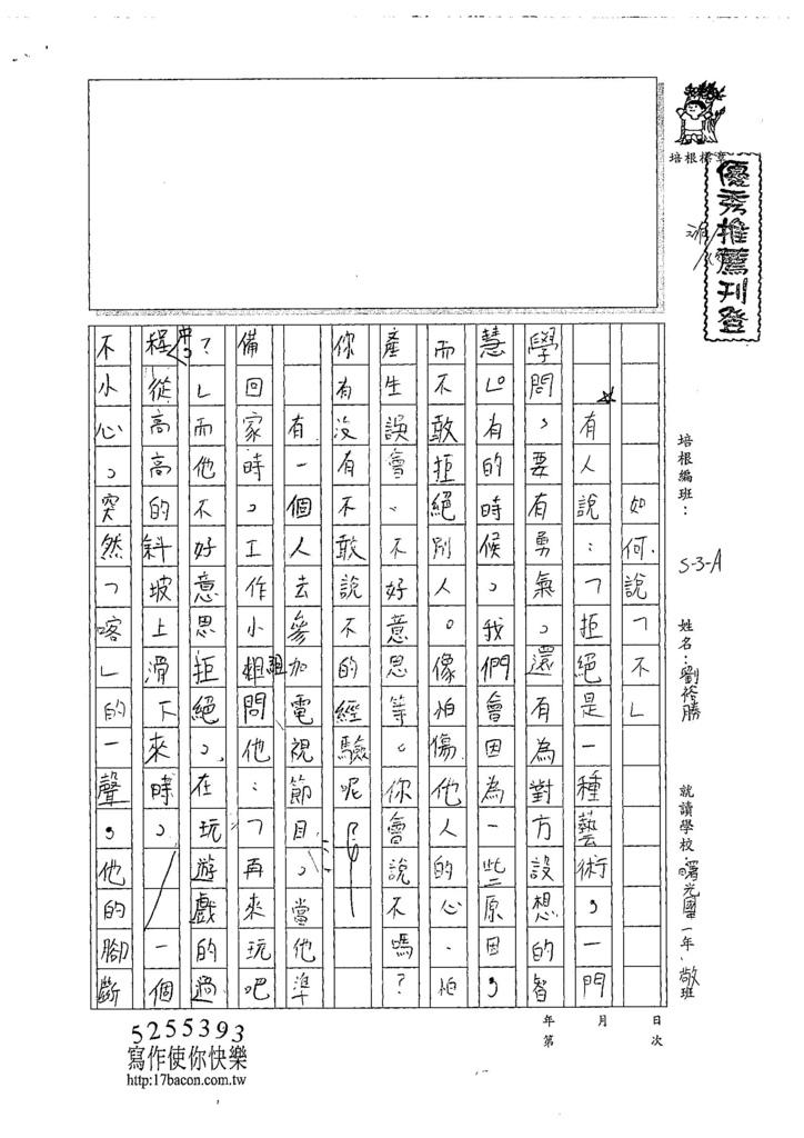 107WA202劉裕勝 (1).jpg