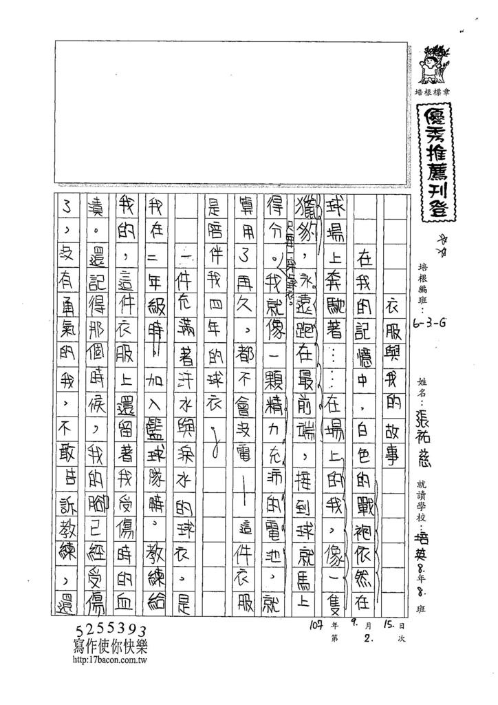 107WG202張祐慈 (1).jpg