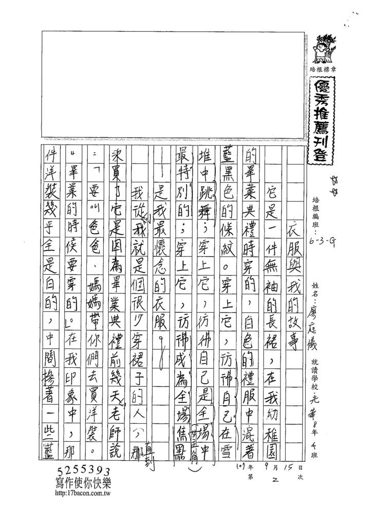 107WG202廖庭儀 (1).jpg