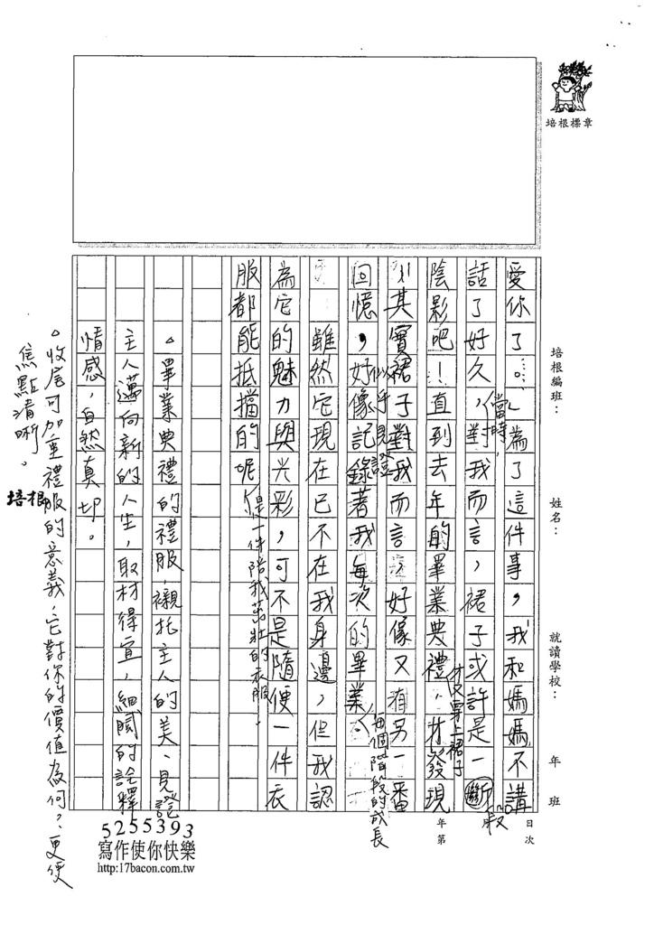 107WG202廖庭儀 (3).jpg