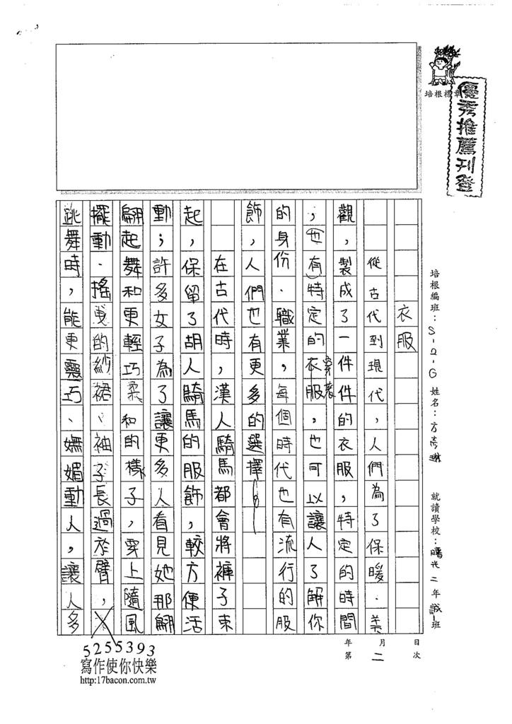 107WG202方彥琳 (1).jpg