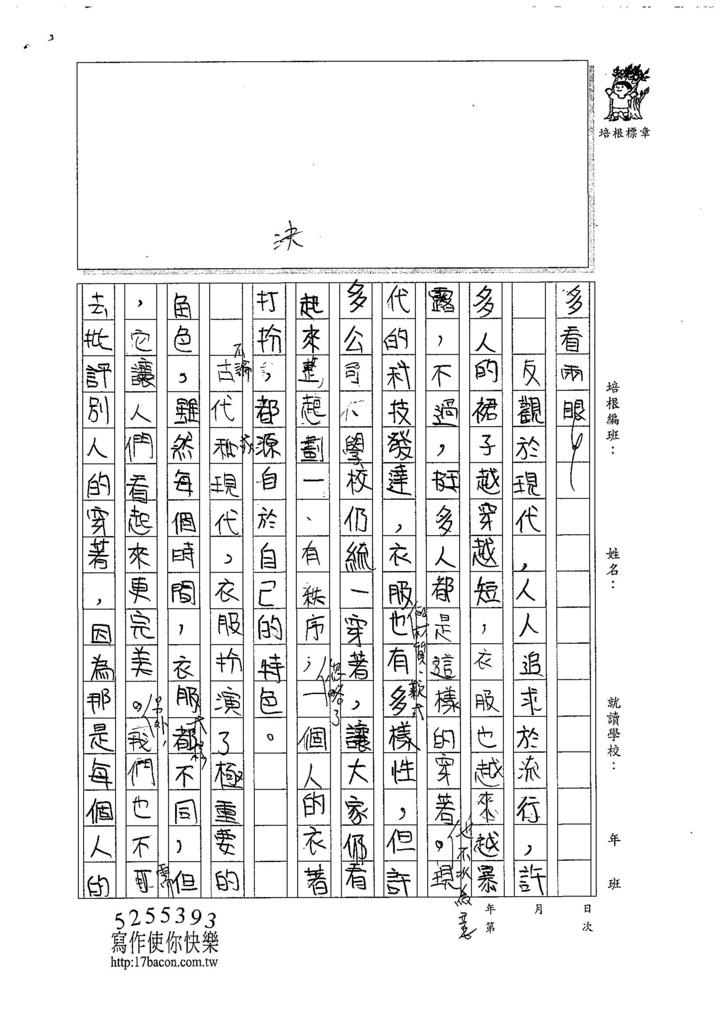 107WG202方彥琳 (2).jpg