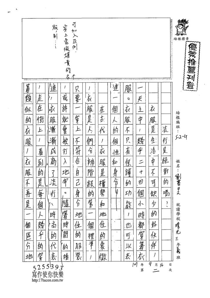 107WG202劉書旻  (1).jpg