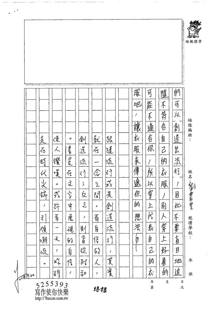 107WG202劉書旻  (3).jpg