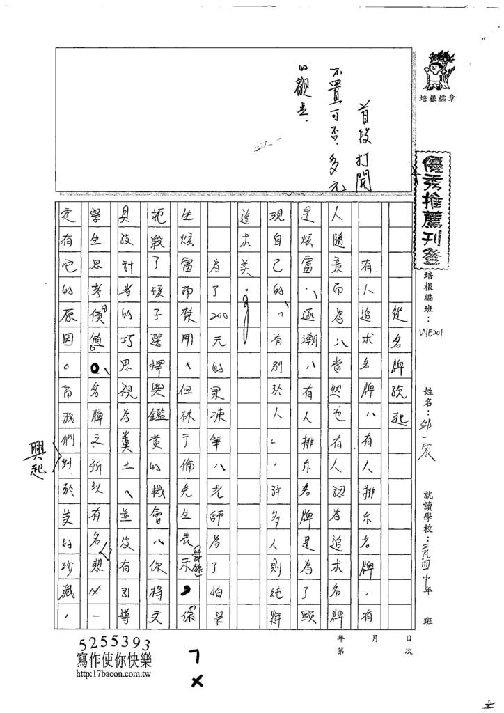 107WE202邱一宸 (1).jpg