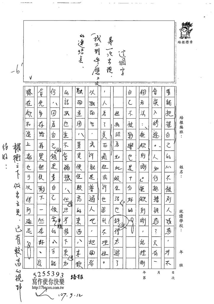107WE202邱一宸 (3).jpg